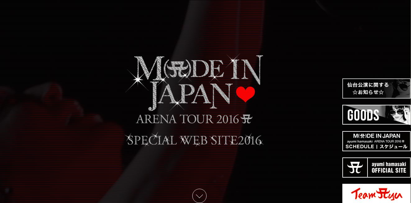 『ayumi hamasaki ARENA TOUR 2016〜MADE IN JAPAN〜』 ayumi hamasaki ARENA TOUR 2016 ~MADE IN JAPAN SPECIAL SITE~