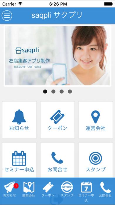 スマートフォン向けアプリを簡単に作成・運用ができる「サクプリ」の提供を開始いたしました。