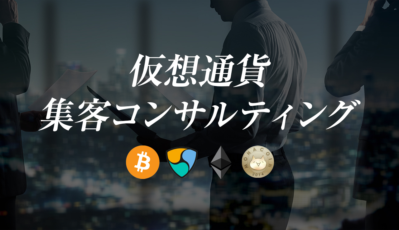 仮想通貨集客コンサルティング