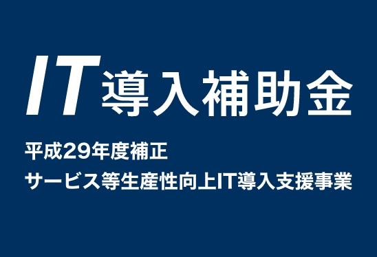 経済産業省のIT導入支援事業者に認定されました