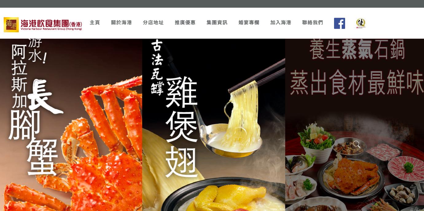 インバウンド集客に対応した中国語WEBサイト制作サービスを開始しました